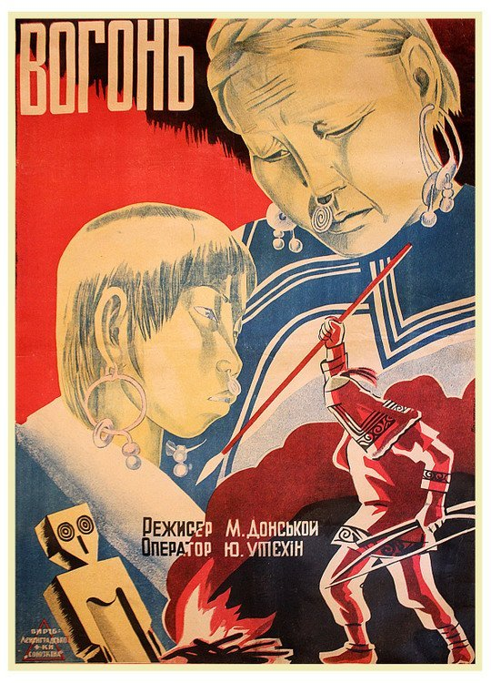 [LITINSKY, I]. Fire, 1931