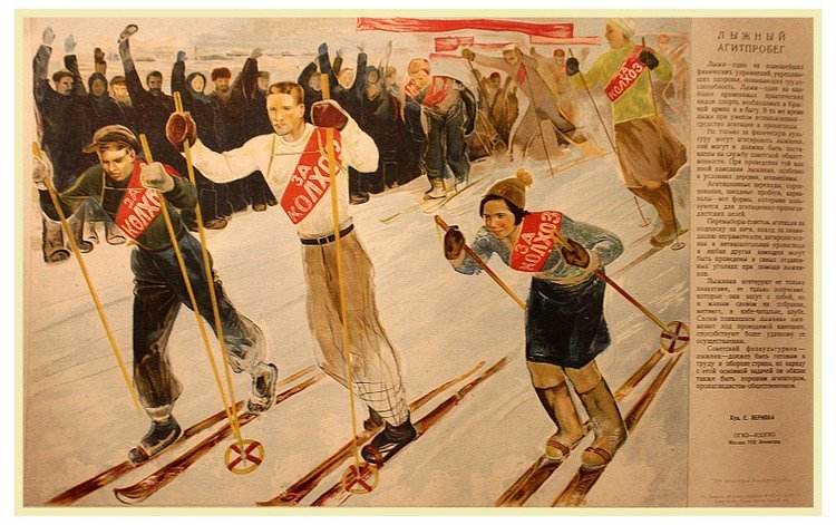 ZERNOVA, E. Propaganda Ski Rally, 1932