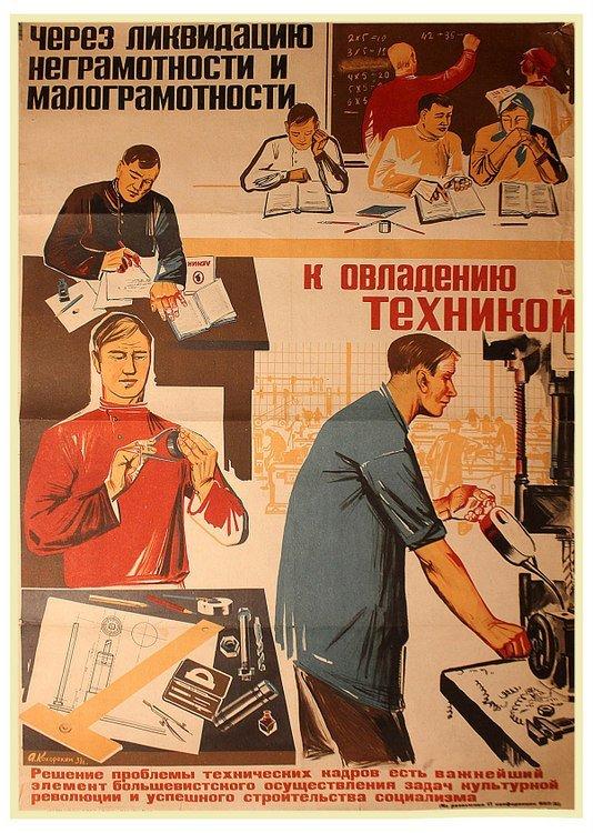 KOKOREKIN, A. Through Liquidation of Illiteracy and