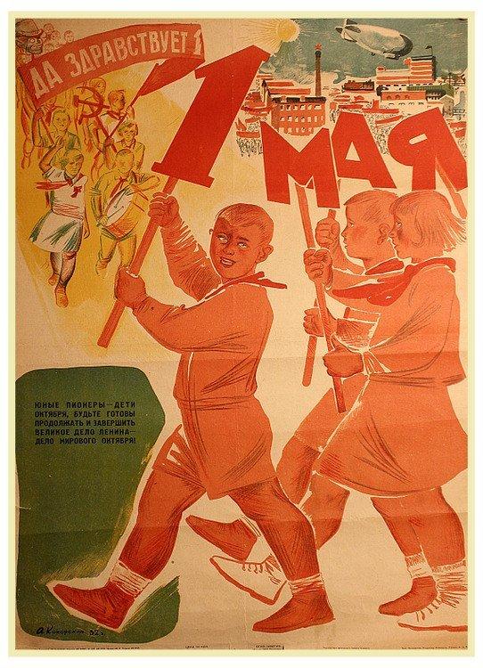 KOKOREKIN, A. Hail to May Day!, 1933