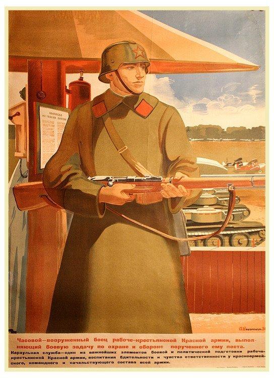 KOKOREKIN, A. Guard Duty Is One of the Most Important