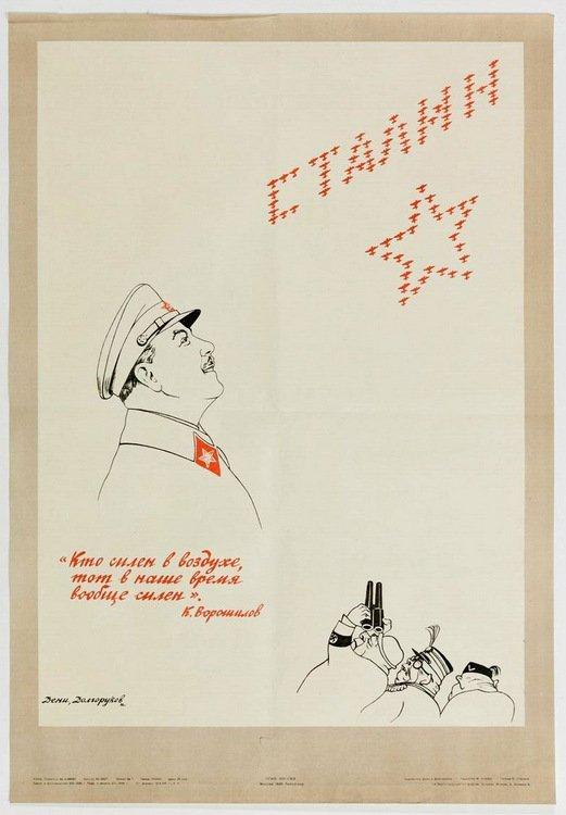DENI, V. and DOLGORUKOV, N. Stalin (Whoever Is Strong