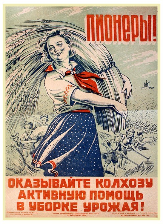 DOBROVOLSKY, [V.] Pioneers! Actively Help the
