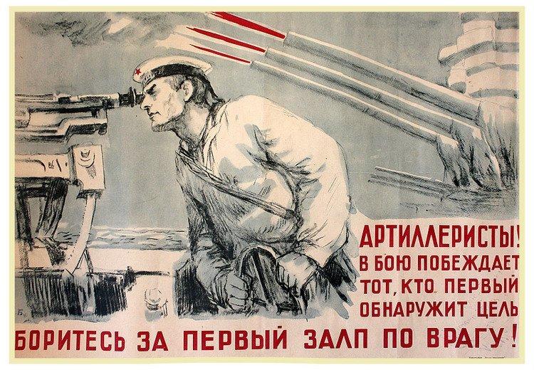 BOIM, S. Artillerymen! Those Who Find Their Mark First