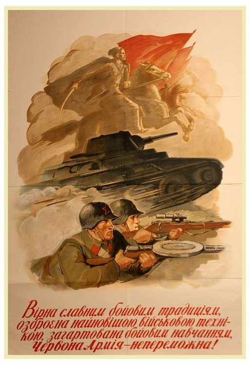 KRYUKOV, B. The Red Army Is Invincible!, between 1939
