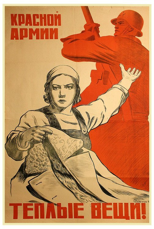 SAIFULLIN, R. (Donate) Warm Clothing for the Red Army!,