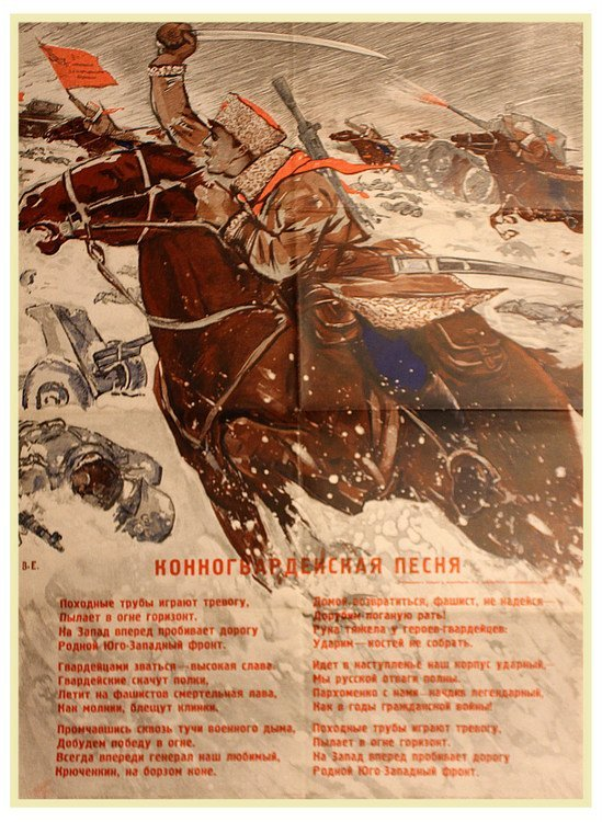 ELKIN, V. The Cavalry Guard's Song, 1942