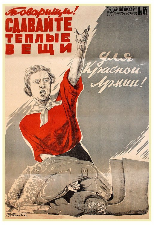 BASKAKOV, N. Comrades! Donate Warm Clothes for the Red