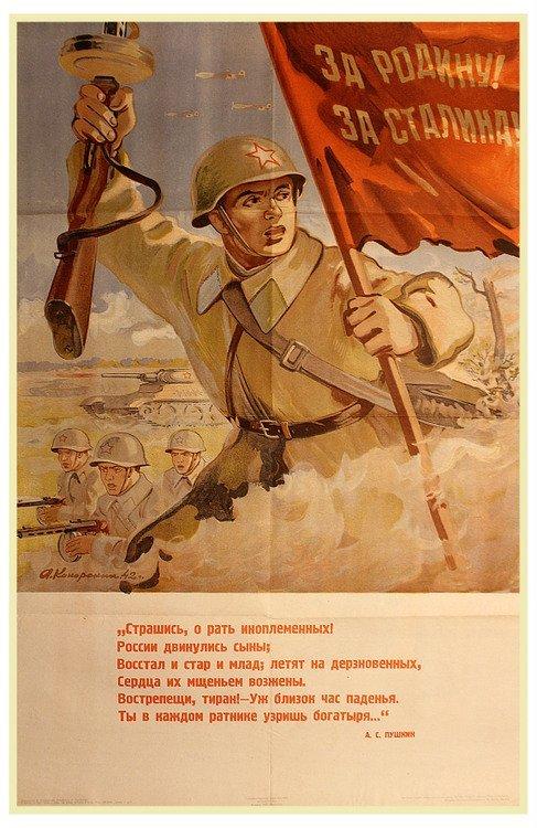 KOKOREKIN, A. Tremble, Foreign Army..., 1942