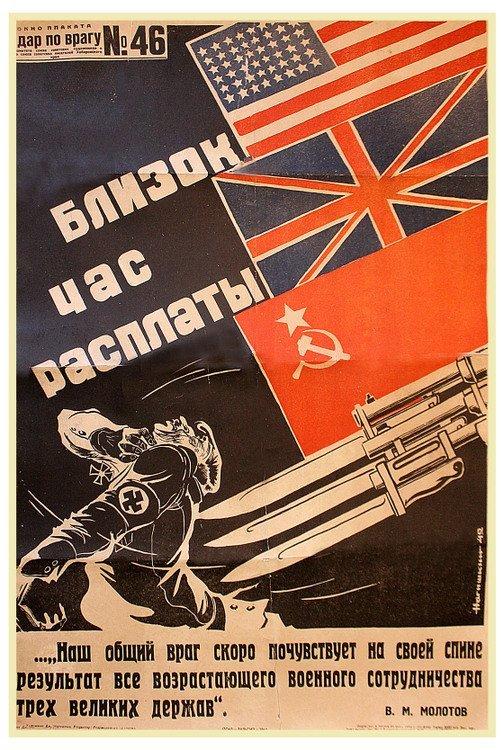 NAGISHKIN, D. The Hour of Reckoning Is Near!, 1942