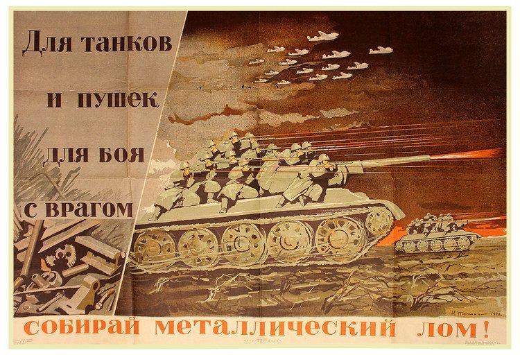 TROSHIN, N. For Tanks, for Guns, for Battling the