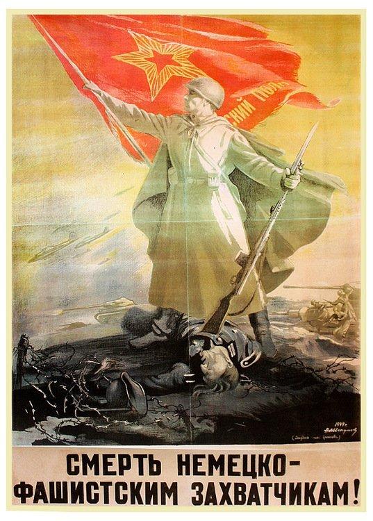 AVVAKUMOV, N. Death to Fascist German Invaders!, 1945