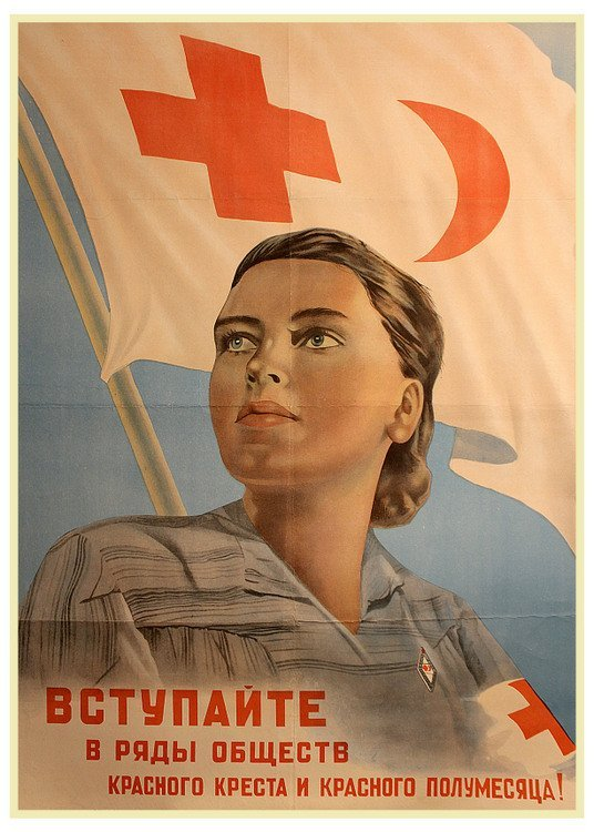 KORETSKY, V. Join the Ranks of the Red Cross and Red