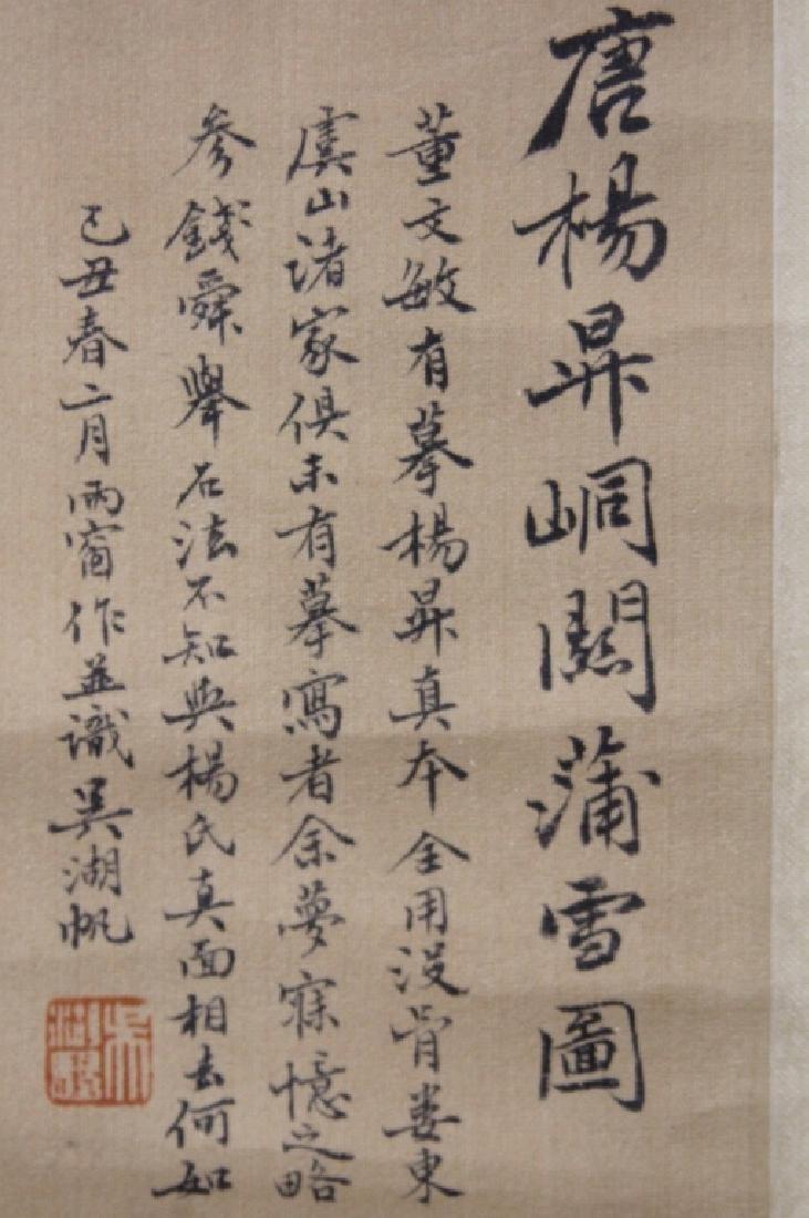 WU HU HAN, CHINESE WATERCOLOR PAINTING, FRAMED - 3