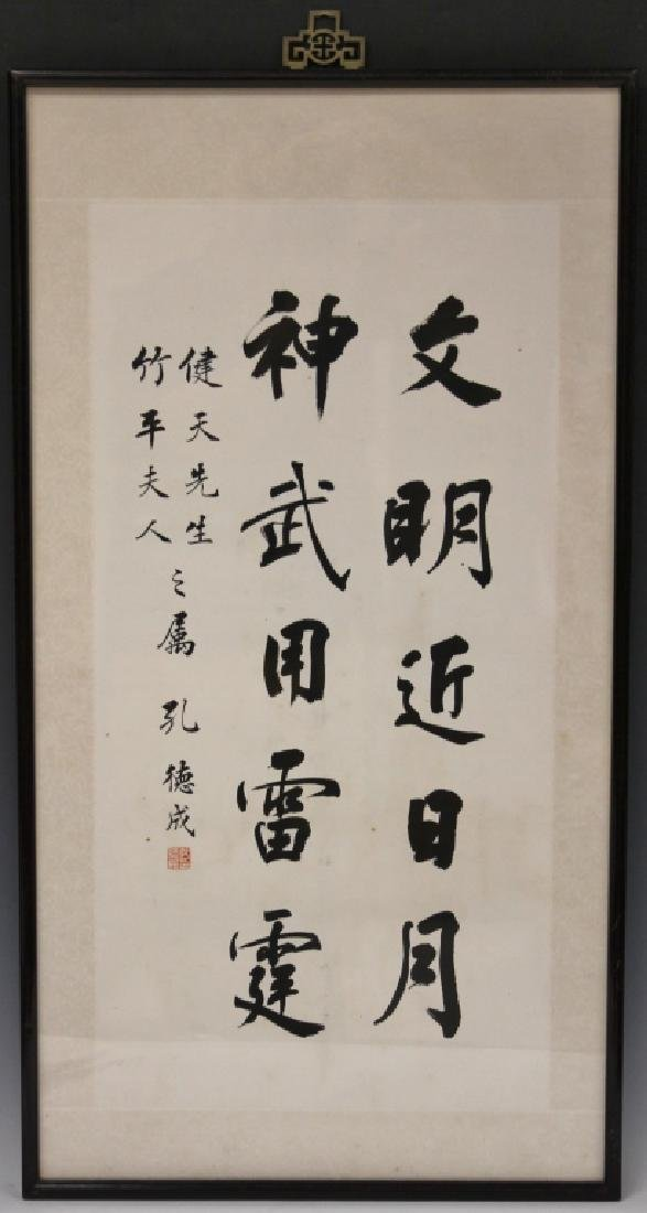 CHINESE DECORATIVE CALLIGRAPHY PIECE