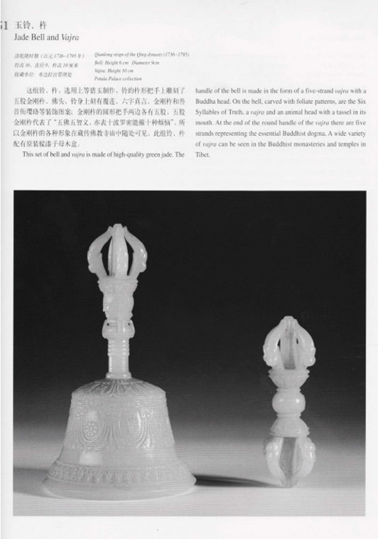 CHINESE CARVED JADE BUDDHIST RITUAL BELL, QING - 3