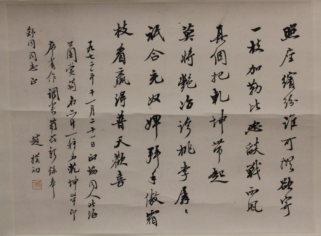 CHINESE CALLIGRAPHY SCROLL, ARTIST SIGNED - 2