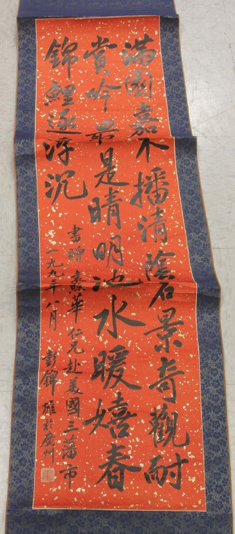 CHINESE PAINTED CALLIGRAPHY SCROLL