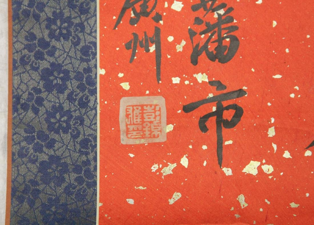 CHINESE PAINTED CALLIGRAPHY SCROLL - 3