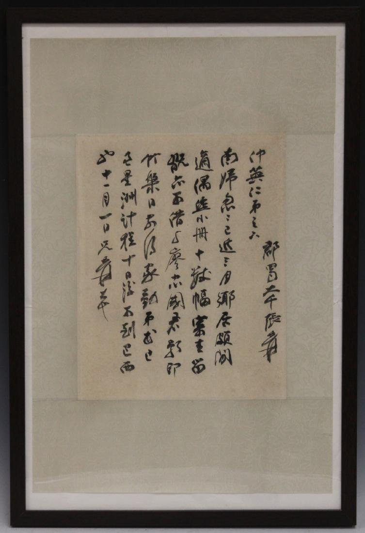 CALLIGRAPHY LETTER IN THE MANNER OF DAQIAN ZHANG