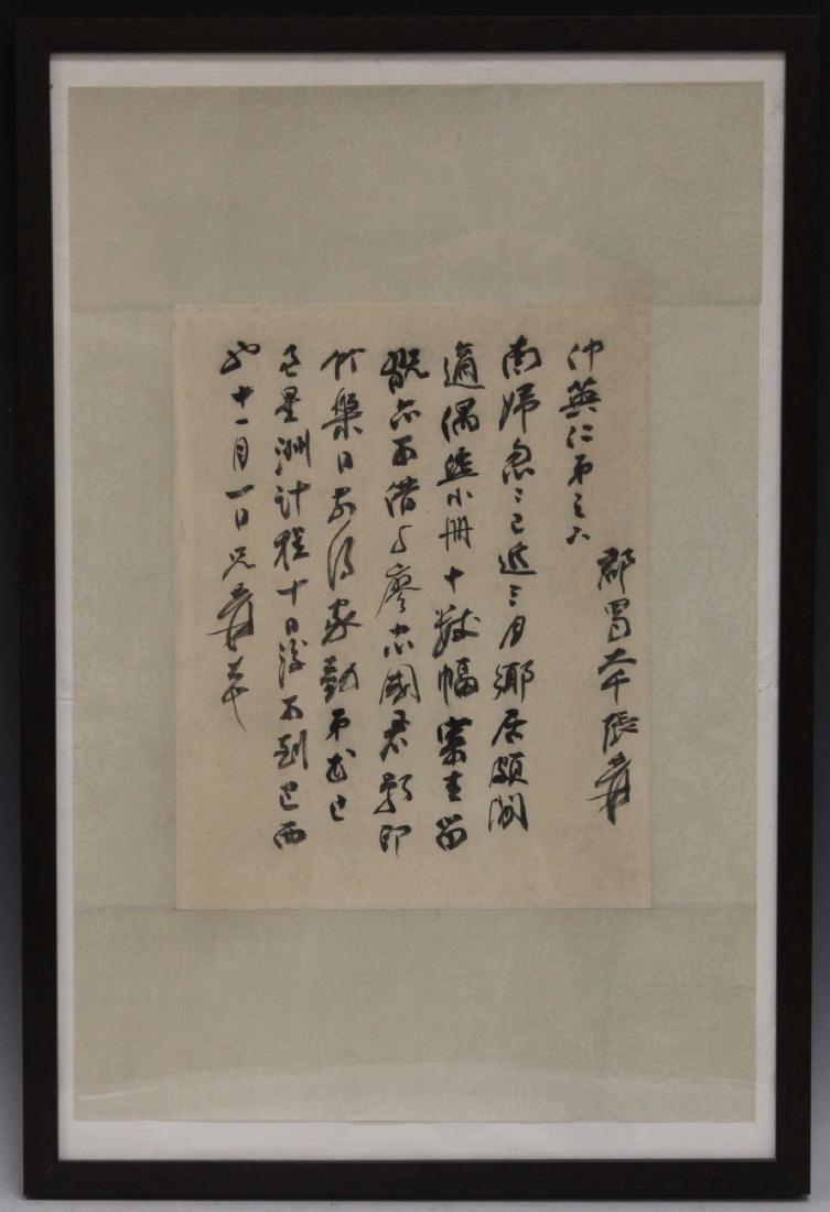 DAQIAN ZHANG, CALLIGRAPHY LETTER TO XIONG YUAN