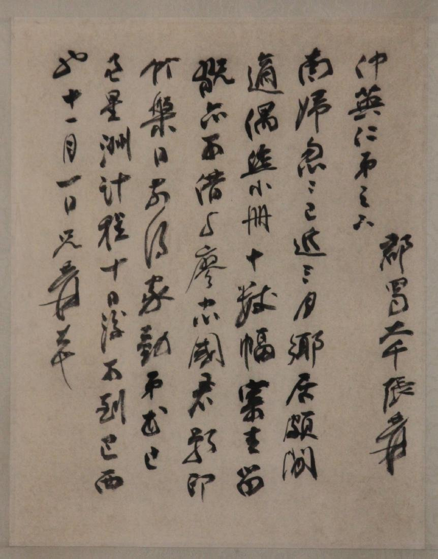 CALLIGRAPHY LETTER IN THE MANNER OF DAQIAN ZHANG - 2