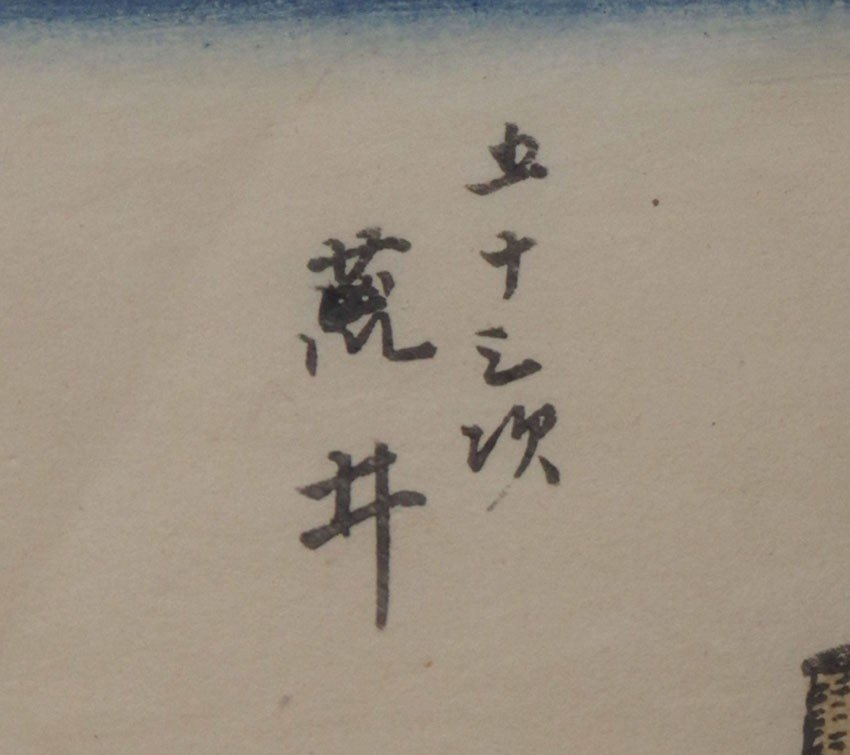 LOT OF (5) WOODBLOCKS Hiroshige note- (3) are m - 4