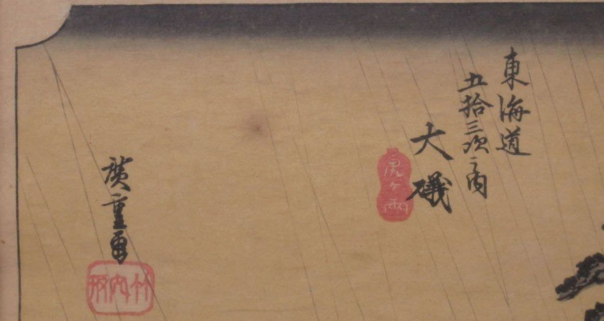 LOT OF (5) WOODBLOCKS Hiroshige note- (3) are m - 6