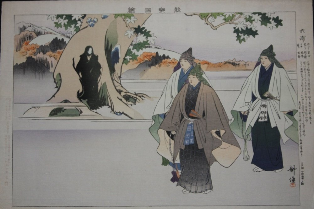 LOT OF (6) JAPANESE WORKS ON PAPER, UNFRAMED