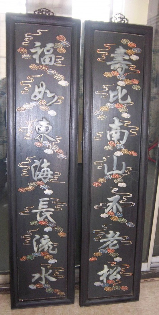 18: 2 Rosewood Jade panels