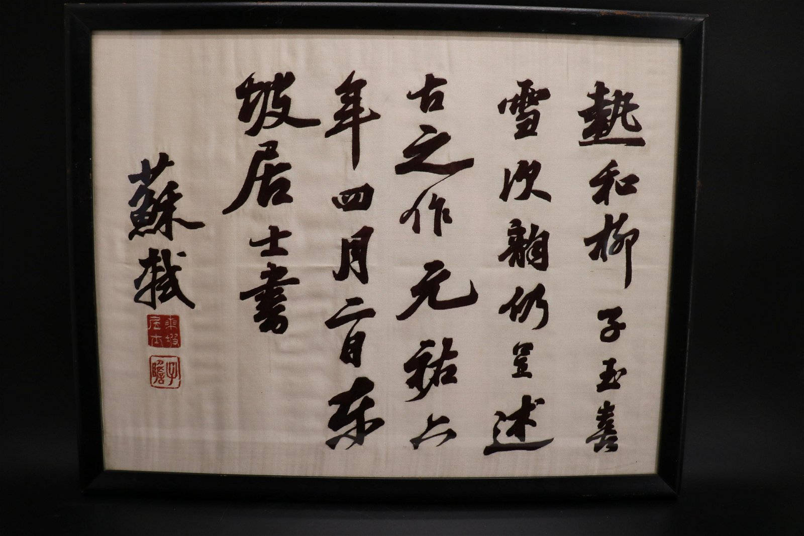 Asian Calligraphy Embriodered on Silk