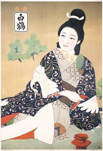 23: Original 1930s Japanese Sake Advertising Poster
