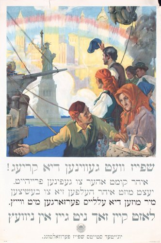19: RARE 1917 US WW I Food Poster HEBREW + ENGLISH Text