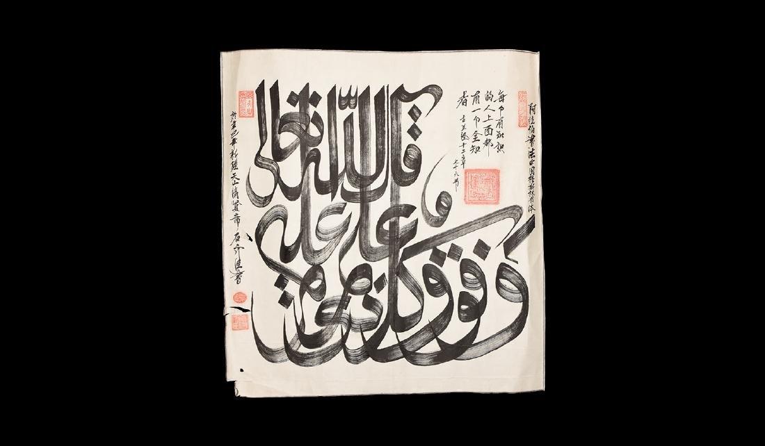 Islamic Sino-Arabic Calligraphic Painting