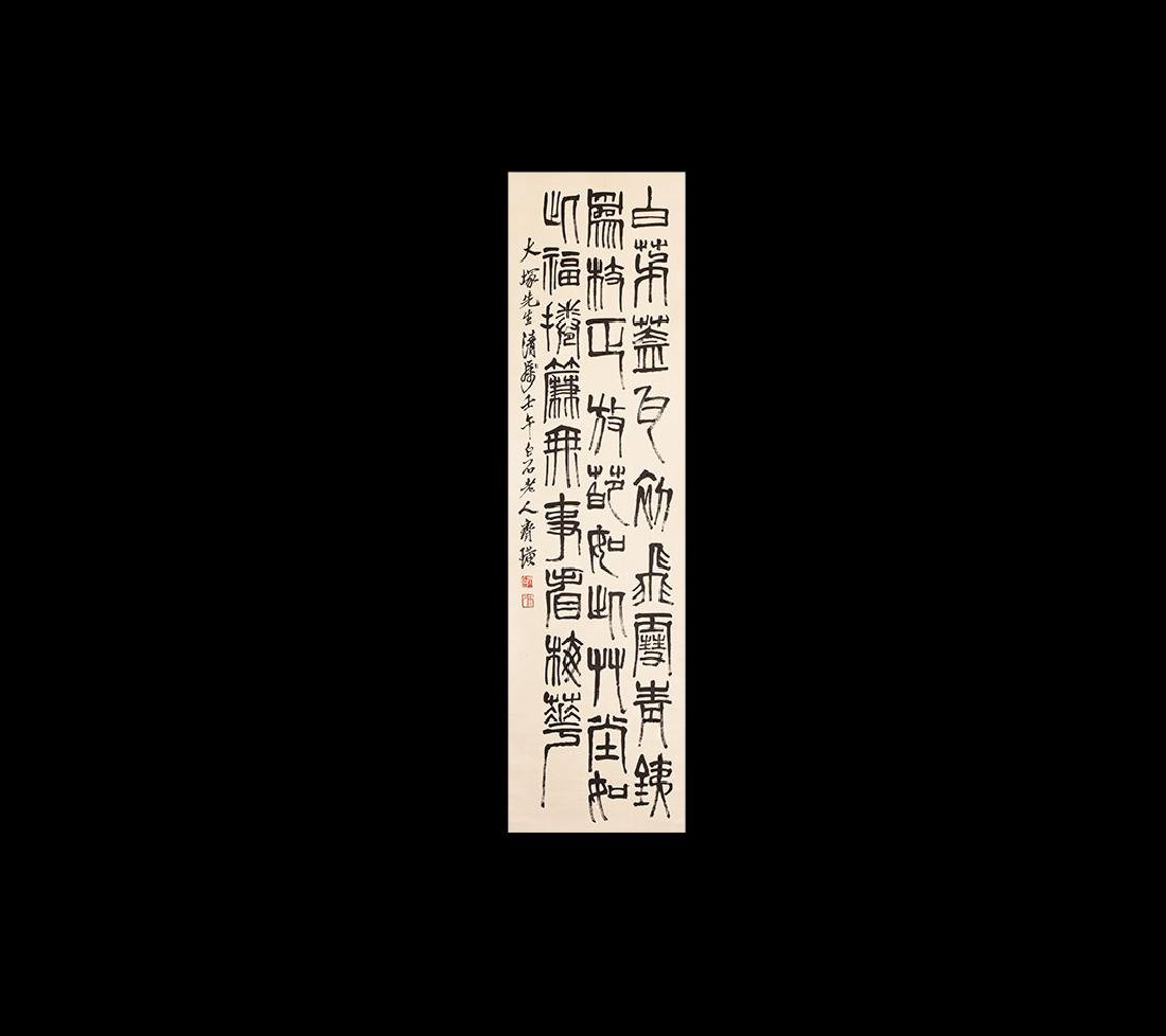 Chinese Scroll Painting with Calligraphy