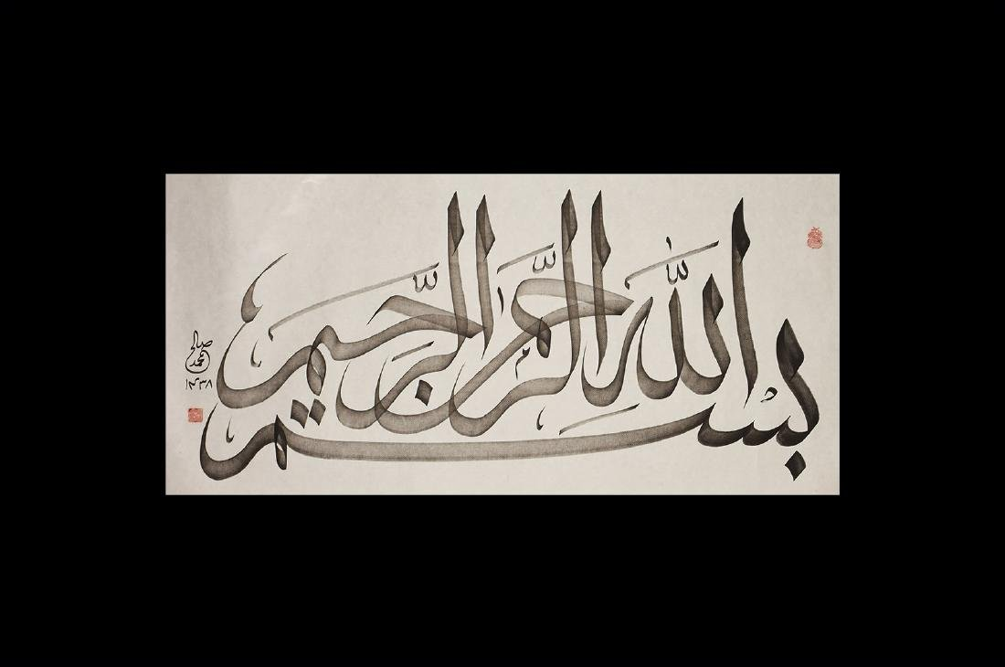 Chinese Islamic Calligraphic Scroll Painting