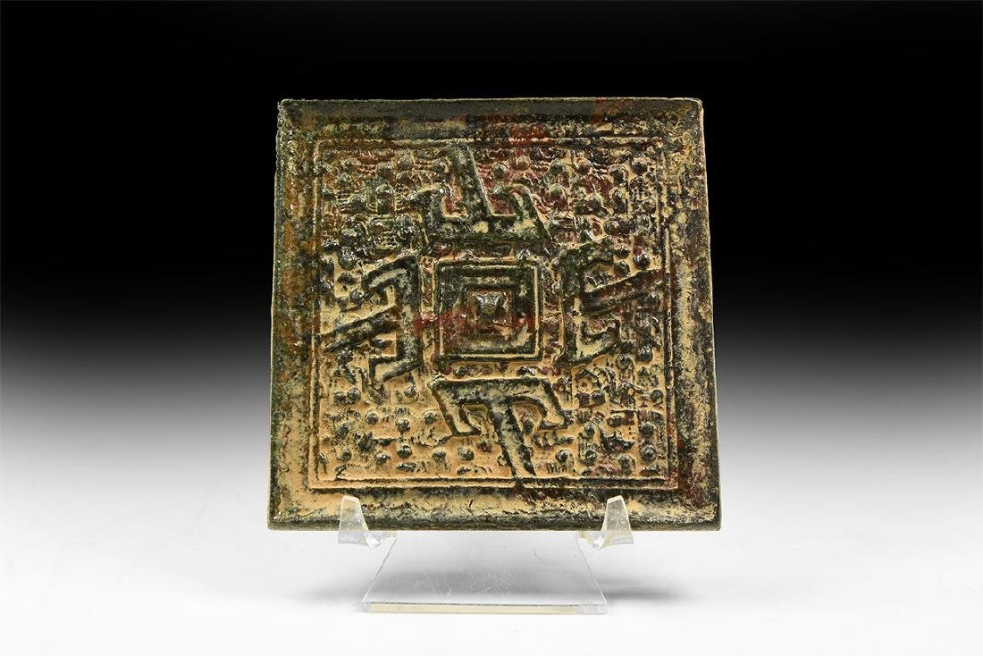 Chinese Mirror with Geometric Design.