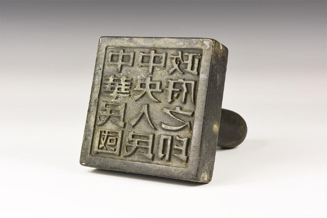 Chinese Style Chop Seal