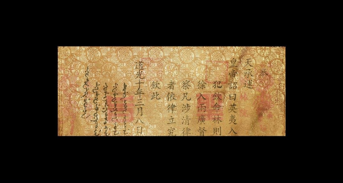 Chinese Calligraphic Scroll Print