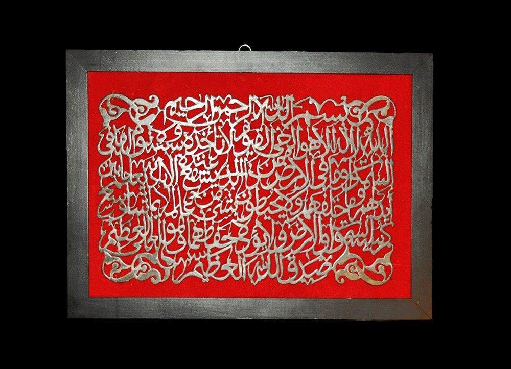 Islamic Bronze Safavid Calligraphic Panel
