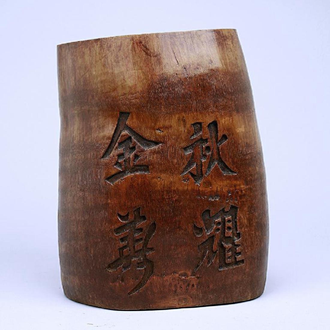CHINESE HAND-CARVED BAMBOO BRUSHPOT