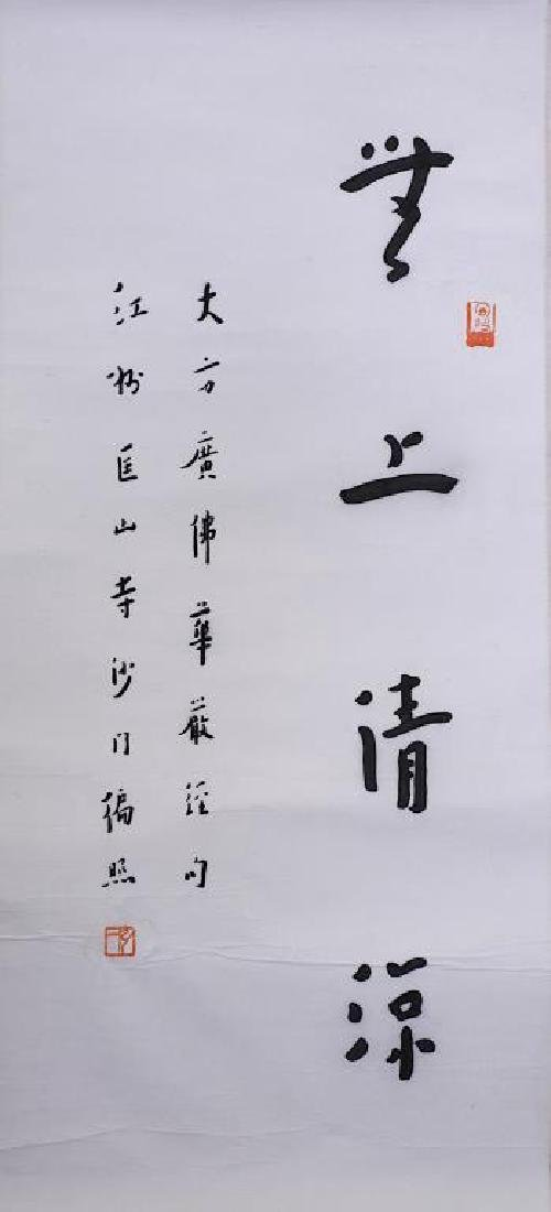 CHINESE SCROLL OF HONG YI'S CALLIGRAPHY