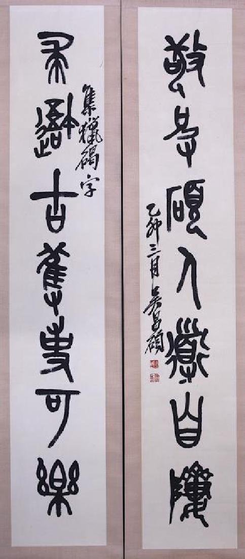 CHINESE CALLIGRAPHY COUPLET BY WU CHANGSHUO
