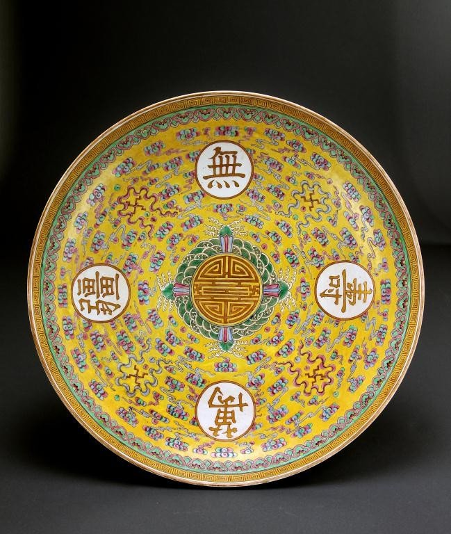 16: LARGE CHINESE IMPERIAL YELLOW BIRTHDAY PLATE