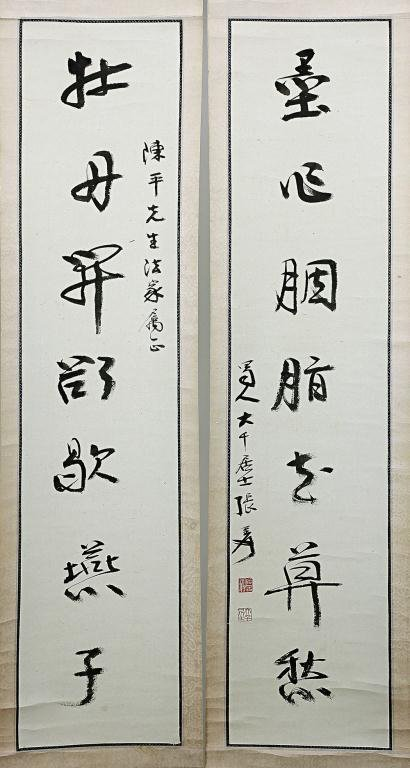 CHINESE COUPLET CALLIGRAPHY