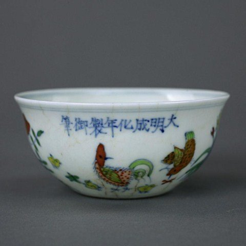 17: SMALL CHINESE DOUCAI BOWL