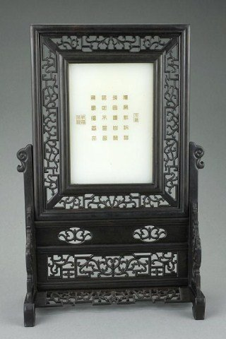 CHINESE JADE TABLE SCREEN WITH CARVING OF GUANYIN