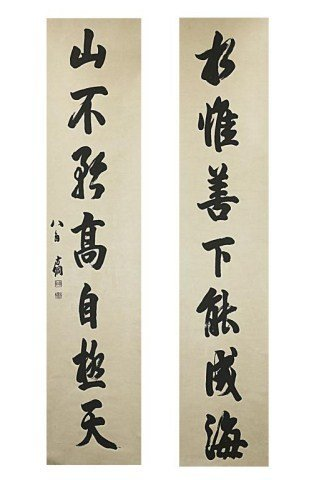 CHINESE SCROLL OF COUPLET