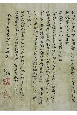 CHINESE CALLIGRAPHY ON PAPER
