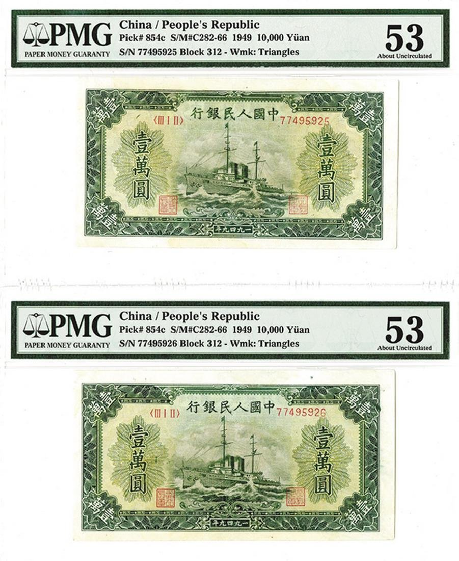 People's Bank of China, 1949 Issue Sequential Pair.